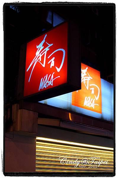 MASA 壽司-01.jpg