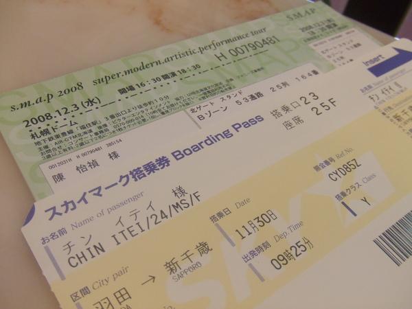 機票與演唱會票科科