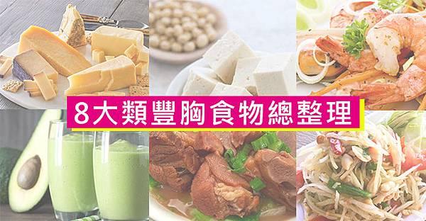 8大類豐胸食物總整理