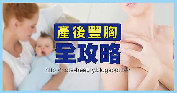 產後豐胸方法
