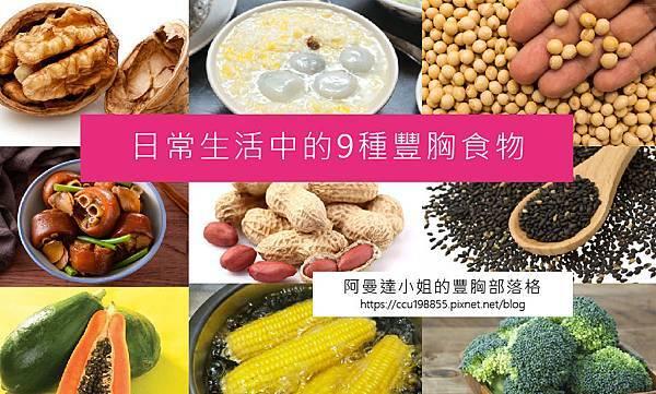 豐胸食物首圖_工作區域 1.jpg