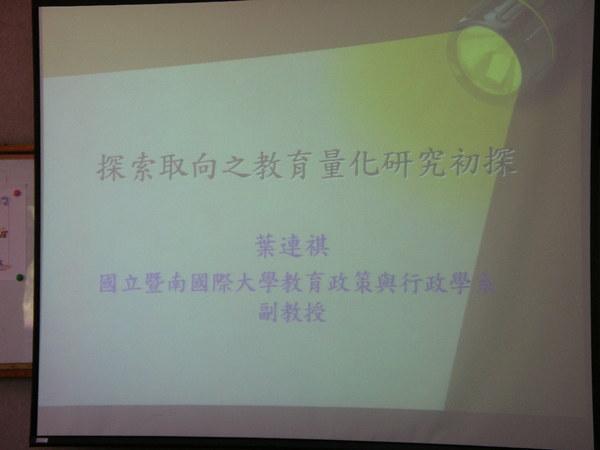 葉連祺老師  演講題目