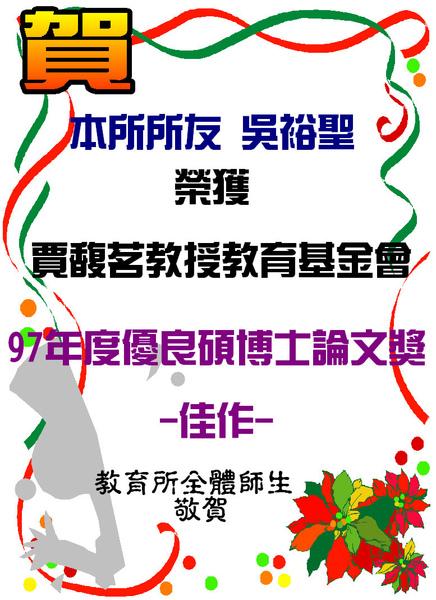 97賀吳裕聖論文獎...JPG