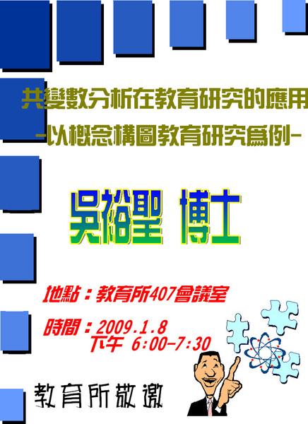 9801吳裕聖演講...JPG