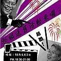 96級送舊活動邀請卡.JPG