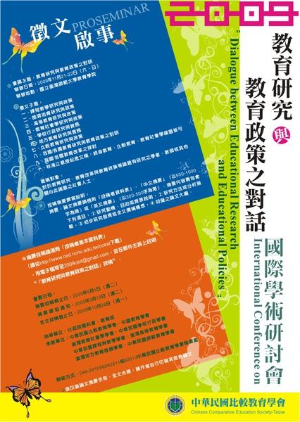 2009研討會徵文...jpg