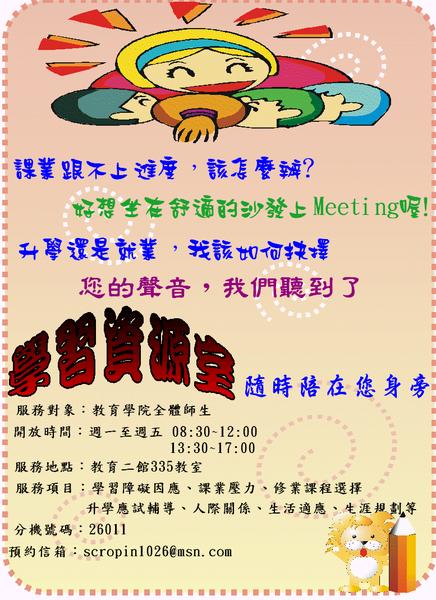 學習資源室宣傳海報.PNG