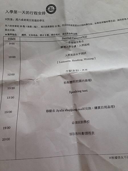 Pelis入學第一天行程表
