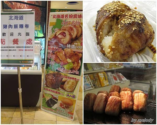 北海道豬肉捲