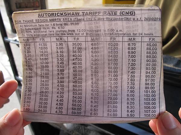 嘟嘟車~印度孟買里程價目表