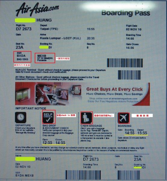 ASIA網路領登機證