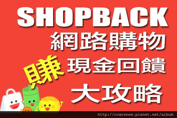 shopback.jpg