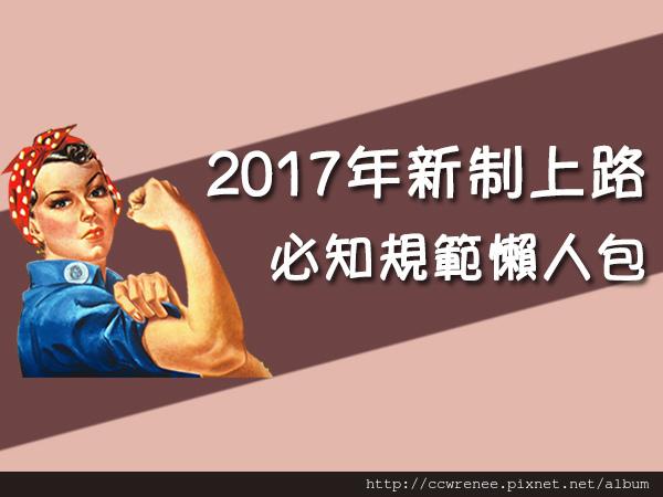 2017新制.jpg