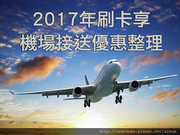 2017airport transfer.jpg