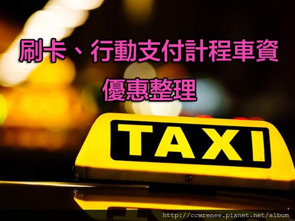 taxipay.jpg