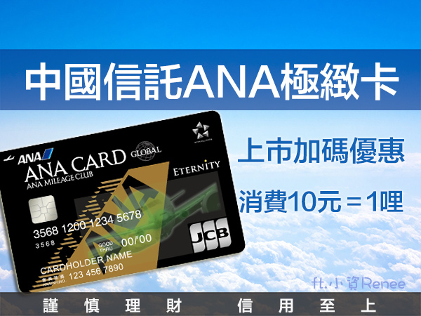 ANA Cobranded card.jpg