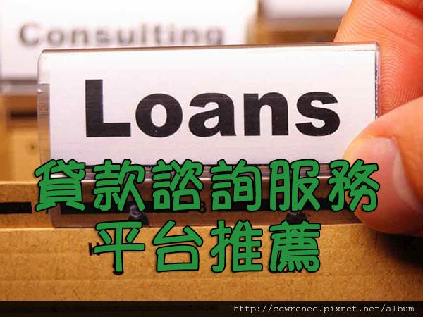 loanservice.jpg
