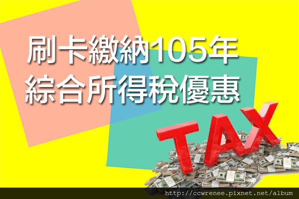 tax2017.jpg
