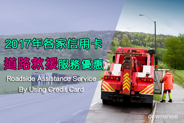 道路救援roadsideassistance.jpg