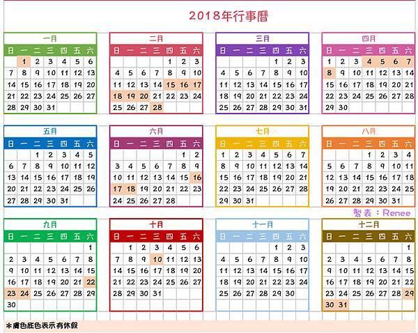 2018calendar行事曆.jpg