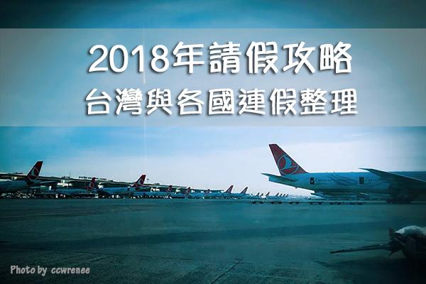 2018連假攻略封面圖.jpg