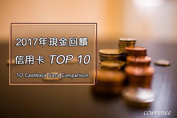 CashBack2017profile.jpg