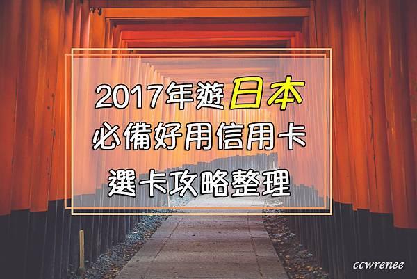 旅遊日本信用卡推薦.jpg