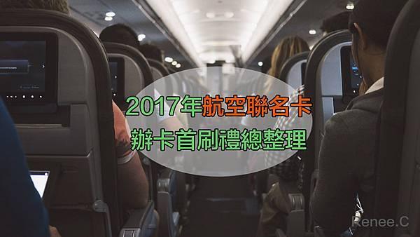 航空聯名卡首刷禮.jpg