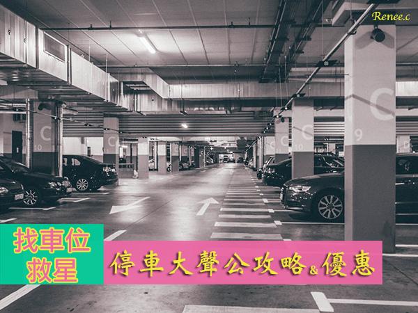 停車大聲公封面圖.jpg