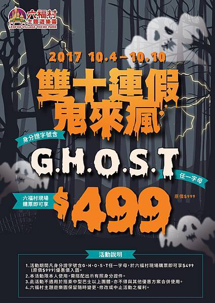 20171003222745_1_KM_20171003_雙十連假鬼來瘋_a4.jpg