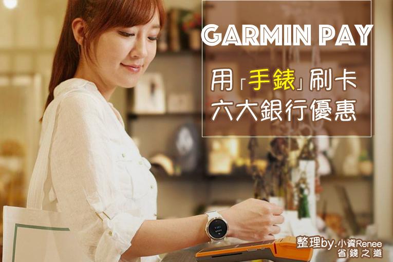 garminpay.jpg