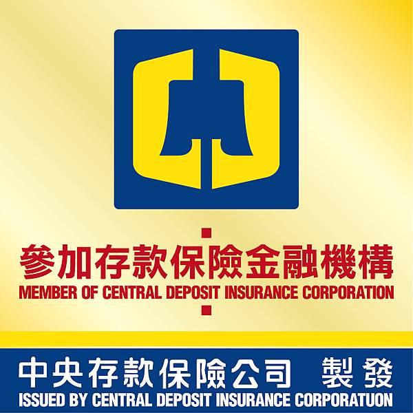 中央存保金融機構