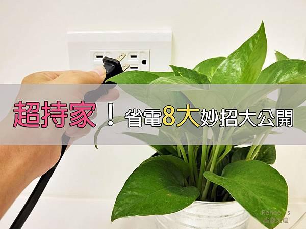 台電省電抽獎活動.jpg