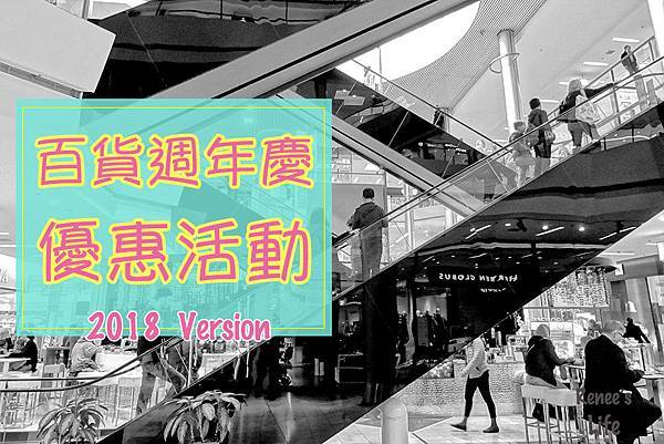 2018百貨公司週年慶優惠整理.jpg
