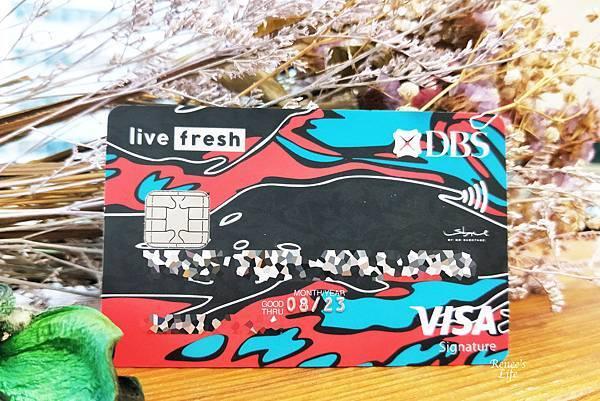 星展銀行信用卡1.jpg