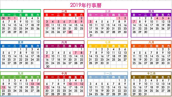 2019行事曆.png