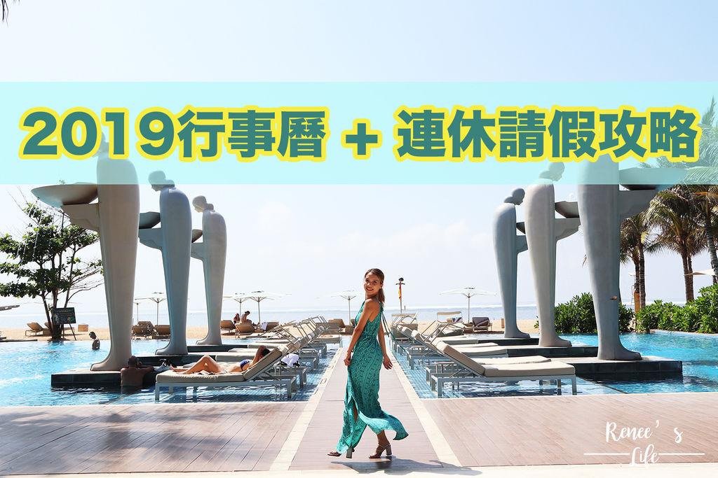 2019行事曆各國連假請假攻略.jpg