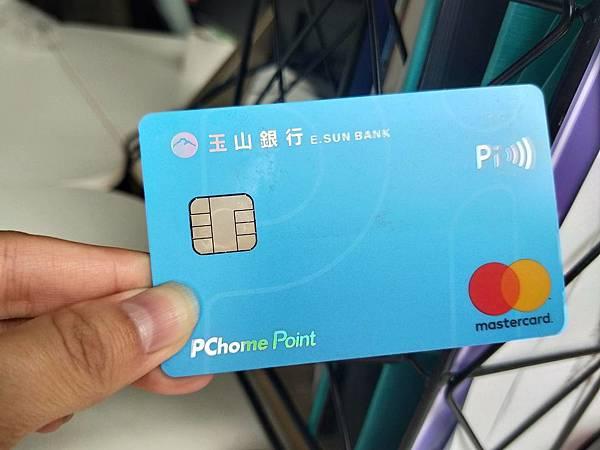 玉山pi錢包信用卡-藍
