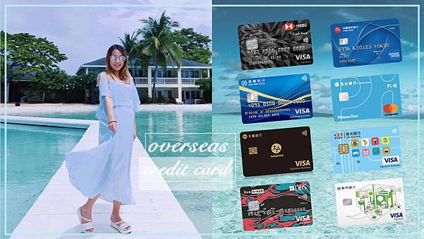 海外刷卡回饋.jpg