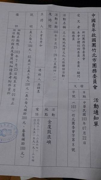 103年9月志工戰地風情文化之旅聯誼活動通知單