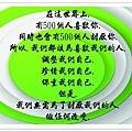 陳震語錄46