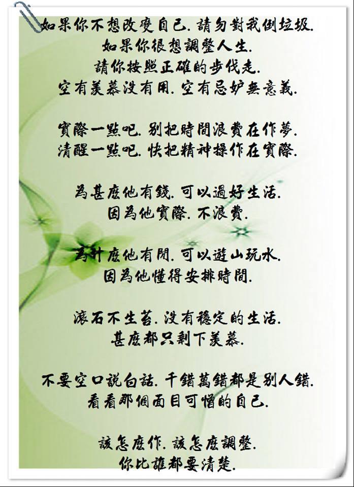 陳震語錄56