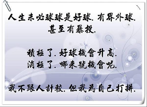 陳震語錄73