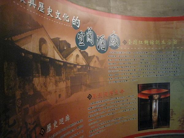 04-04_宜蘭酒廠-創立宗旨.jpg