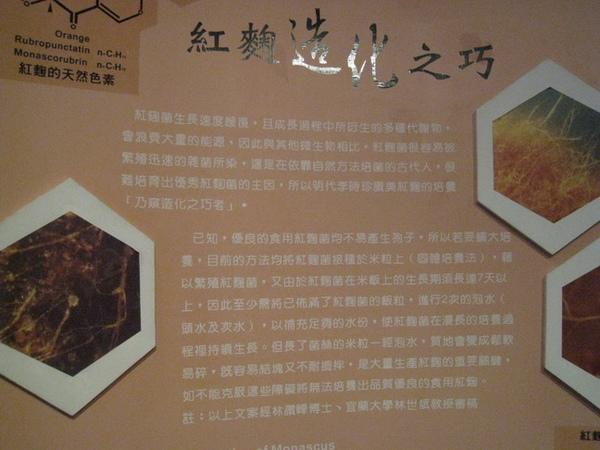 04-06_宜蘭酒廠-紅麴造化之巧.jpg