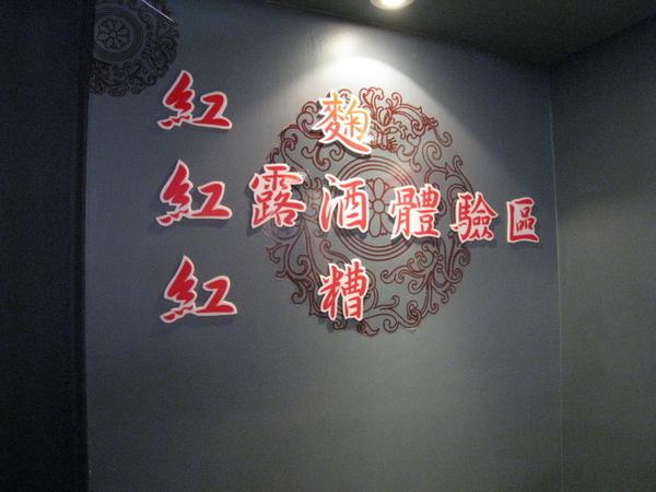 04-08_宜蘭酒廠-紅麴體驗區.jpg
