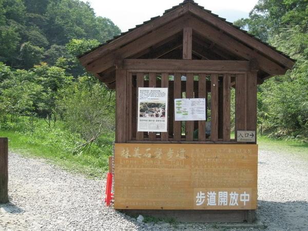 03-04_林美石磐步道-入口.jpg