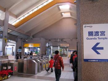 02_捷運關渡站
