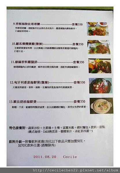 竹北香草河畔_menu2_20110820.jpg