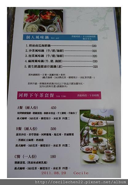 竹北香草河畔_menu4_20110820.jpg